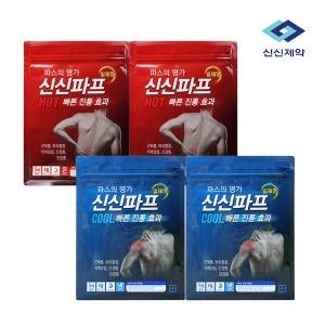 신신파프 핫(10매입)+쿨(10매입) /파프 /파스