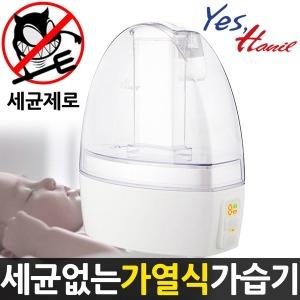 한일 HSV-340M 깨끗한 세균없는 가열식 가습기 국산