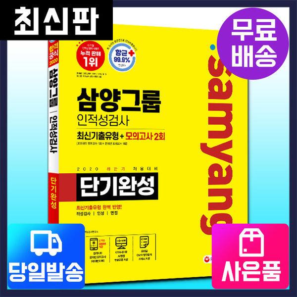 2020 하반기 삼양그룹 단기완성 최신기출유형+모의고사 2회