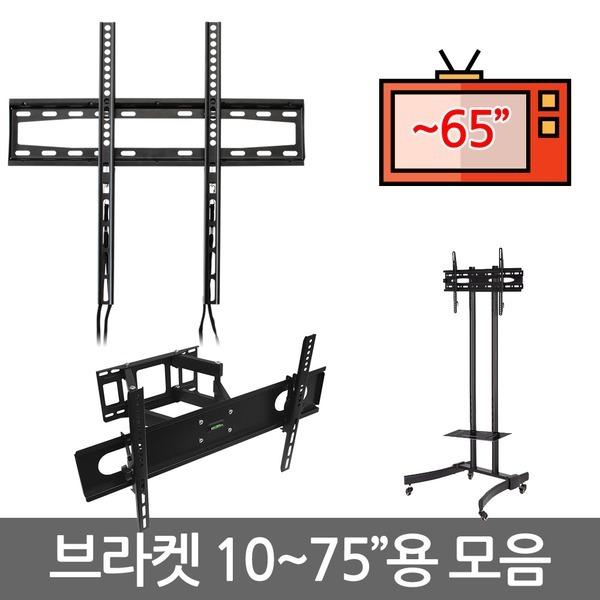 벽걸이브라켓 티비 TV 거치대 LG 삼성 TV 호환 NT440
