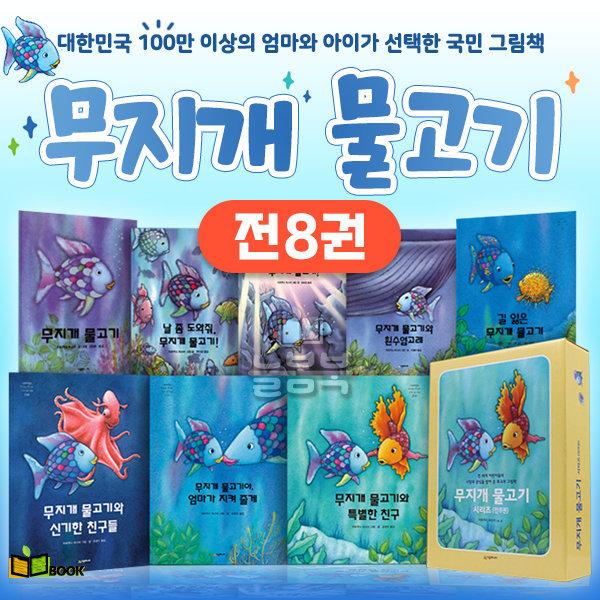 시공주니어 무지개 물고기 시리즈  전8권 세트