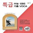 특급 수능 EBS 기출 VOCA (2021)
