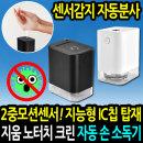 지움 노터치 클린 자동 손 소독기 소독제 분사기 블랙