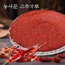 국내산 국산 햇고추가루 고운고춧가루 김장찌게용1kg