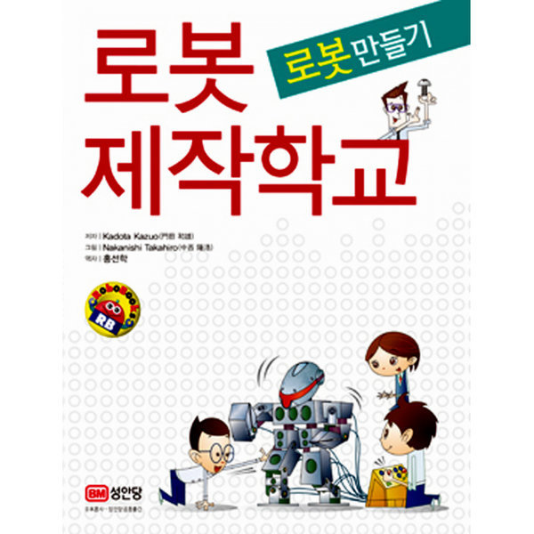로봇제작학교 -로봇만들기
