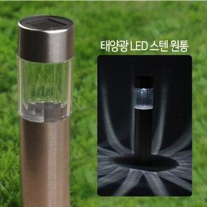 태양광 LED스텐원통조명/화단 잔디등 마당조명 장식등