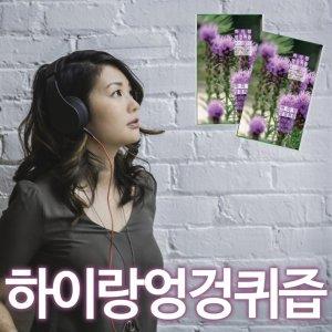 엉겅퀴즙 엉겅퀴진액 50포 / 15%추가할인