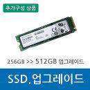 SSD 업그레이드 . 512GB 업그레이드/교체장착.