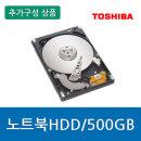 HDD 추가장착 . 500GB.HDD 추가장착.