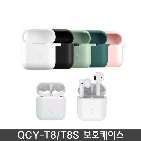QCY T8S 무선 블루투스 이어폰+ 보호케이스 5색