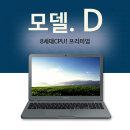 모델-D . 코어i5/4GB/SSD.256GB/블랙/윈도우10