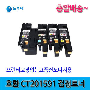 완제품 CP105 CP105B CP205B CM205B CT201591 검정