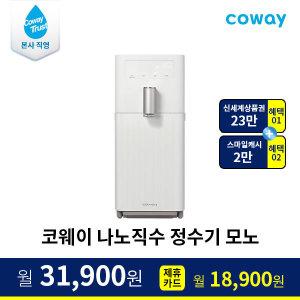 렌탈 나노직수 정수기 모노 CHP-6201N