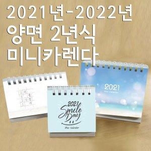 2021년 미니달력 탁상달력 초미니달력 미니카렌다