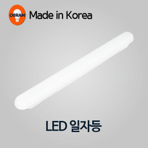 Made in KOREA LG칩 LED 일자등 30W 오스람LED