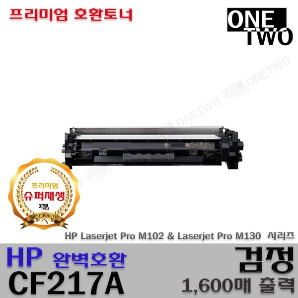 재생토너 CF217A M102a M102w M130fn M130fw CF217