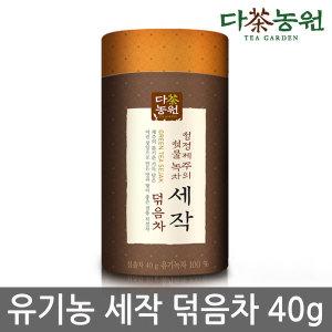유기농 프리미엄 세작 덖음차 40g/증제차/작설차/녹차