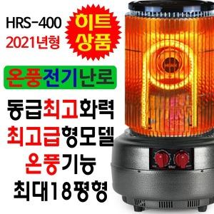 전기난로 전기히터 난방기 난로 히터HMS400 전기온풍기