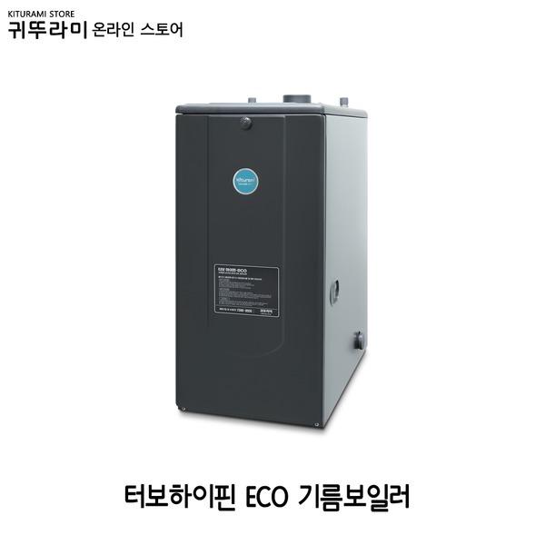 귀뚜라미 터보 하이핀 ECO 기름보일러 판매