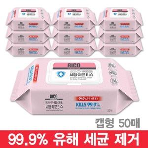 유아용품 세정 안심 소독 제균 티슈 캡형 50매 1개