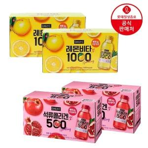 데일리C 레몬1000+석류콜라겐500 140ml 각2박스