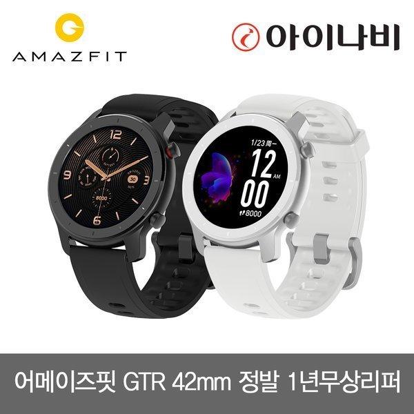 스마트워치 어메이즈핏 GTR 42mm 국내정식발매 한글판/국내AS지원