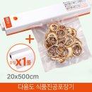 진공 밀봉기 비닐접착기+전용 롤팩 중형 1롤