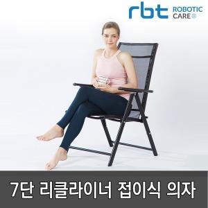 전신안마기 전용의자 7단계조절 접이식 수납