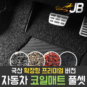 JB국산 확장형 프리미엄 세트 자동차 코일매트 카매트
