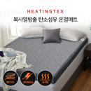 탄소섬유 온열매트 그레이 //히팅텍스 더블