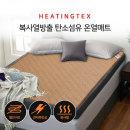 탄소섬유 온열매트 황토 //히팅텍스 더블