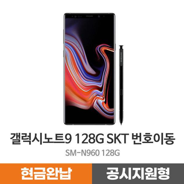 갤럭시노트9 128G SKT번호이동 현금완납 세이브요금제