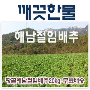 깨끗한물 절임배추 해풍맞고 자란 해남절임배추20kg