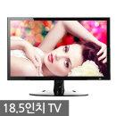소형TV 자동차 캠핑카 주방 캠핑 TV 모니터 18.5인치