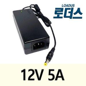 12V 5A 60W AC Adapter 대한민국 국산어댑터