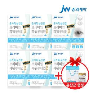 눈건강 프리미엄 파워루테인 18개월분 +황금유산균증정