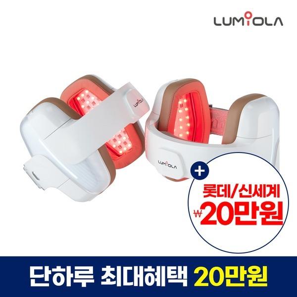 루미올라 H10+ 성장판 자극기 렌탈 백화점상품권20만