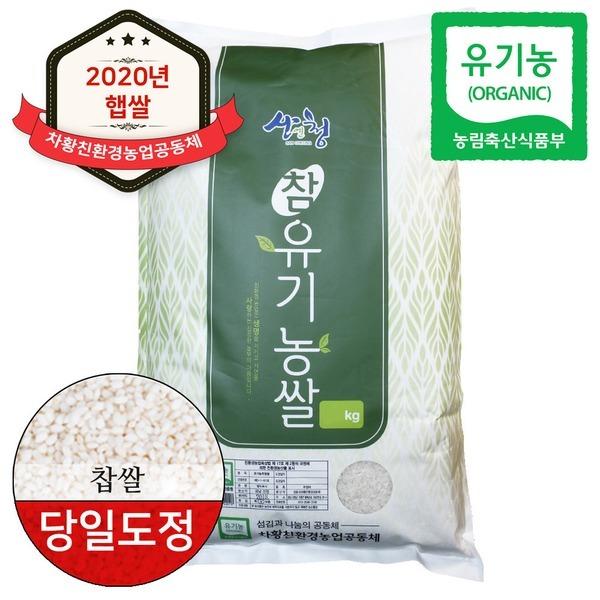 산청 지리산 청정골 친환경 유기농쌀 찹쌀 4kg