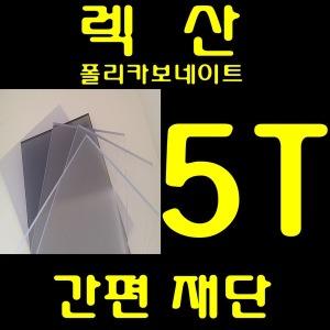 폴리카보네이트 5mm 재단 제단 렉산 판 광확산 5T 티