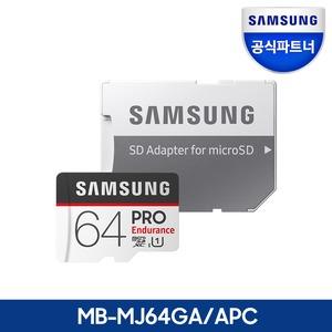 공식파트너 MicroSD PRO Endurance 64GB MB-MJ64GA/APC