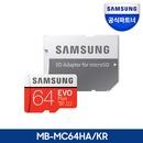 공식인증 MicroSD EVO PLUS 64GB MB-MC64HA/KR