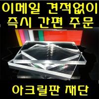 아크릴판 투명 컬러 재단 플라스틱판 제단 주문제작