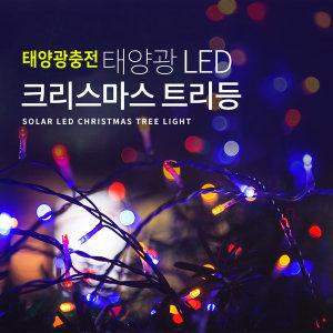 태양광충전 100LED 크리스마스트리등/트리조명 장식등
