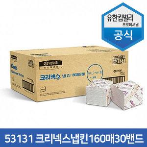 유한킴벌리 53131-크리넥스 냅킨 160매30밴드