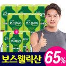 보스웰리아 30정x5박스+3박스(총 8개월)/이베이 단독