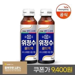솔표 위청수 골드액 75ml 20병/소화제/소화음료