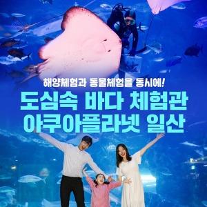 아쿠아플라넷 일산 평일/주말입장권 일산가볼만한곳/일산데이트