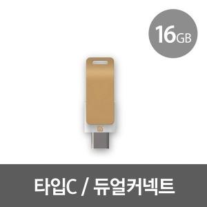 밀크C 16GB C타입 OTG USB메모리 나이아가라