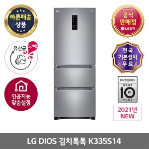 LG DIOS 스탠드 김치냉장고 K335S14 메탈 327L (JS)