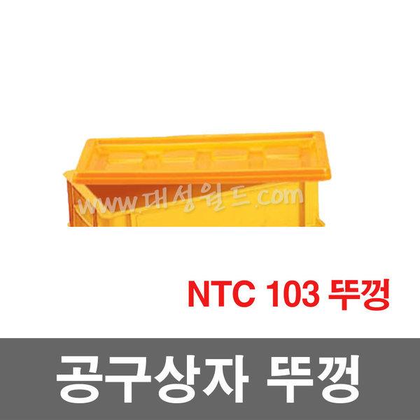 NTC103 뚜껑(1개)/공구상자 공구박스 부품박스 부품함